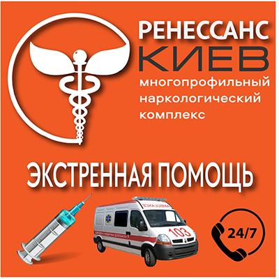 Клиника Многопрофильный наркологический комплекс Ренессанс-Киев Киев: описание, услуги, отзывы, рейтинг, контакты, записаться онлайн на сайте h24.ua