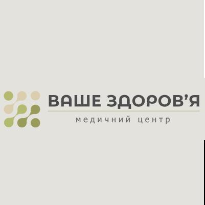 Ваше здоровье, медицинский центр : описание, услуги, отзывы, рейтинг, контакты, записаться онлайн на сайте h24.ua