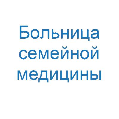 Больница семейной медицины : описание, услуги, отзывы, рейтинг, контакты, записаться онлайн на сайте h24.ua