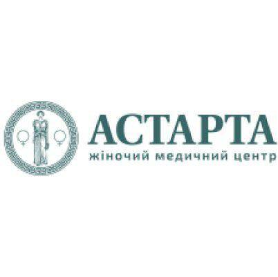 Астарта - женский медицинский центр : описание, услуги, отзывы, рейтинг, контакты, записаться онлайн на сайте h24.ua