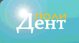 Профессиональная семейная стоматология Полидент : описание, услуги, отзывы, рейтинг, контакты, записаться онлайн на сайте h24.ua