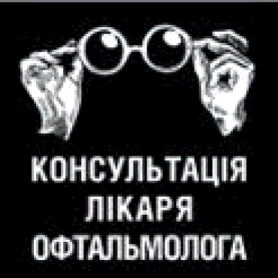 Частный кабинет офтальмолога Адамчук Л.А. ( Kovalskyis Optical Space) : описание, услуги, отзывы, рейтинг, контакты, записаться онлайн на сайте h24.ua